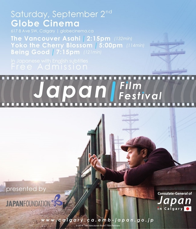 Japan Film Festival 2017 : Consulate-General of Japan in Calgary